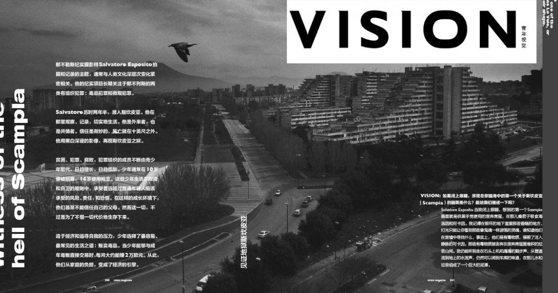 Salvatore esposito- Vision青年视觉176#-1 copia